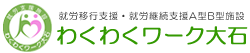 わくわくワーク大石 横浜市の障害者支援施設