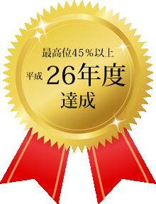 就労定着率の実績(平成26年度)最高位を達成