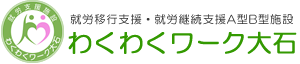 横浜市の就労支援施設わくわくワーク大石